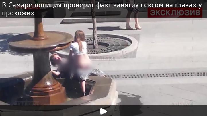 В Самаре полиция проверит факт занятия сексом на глазах у прохожих.