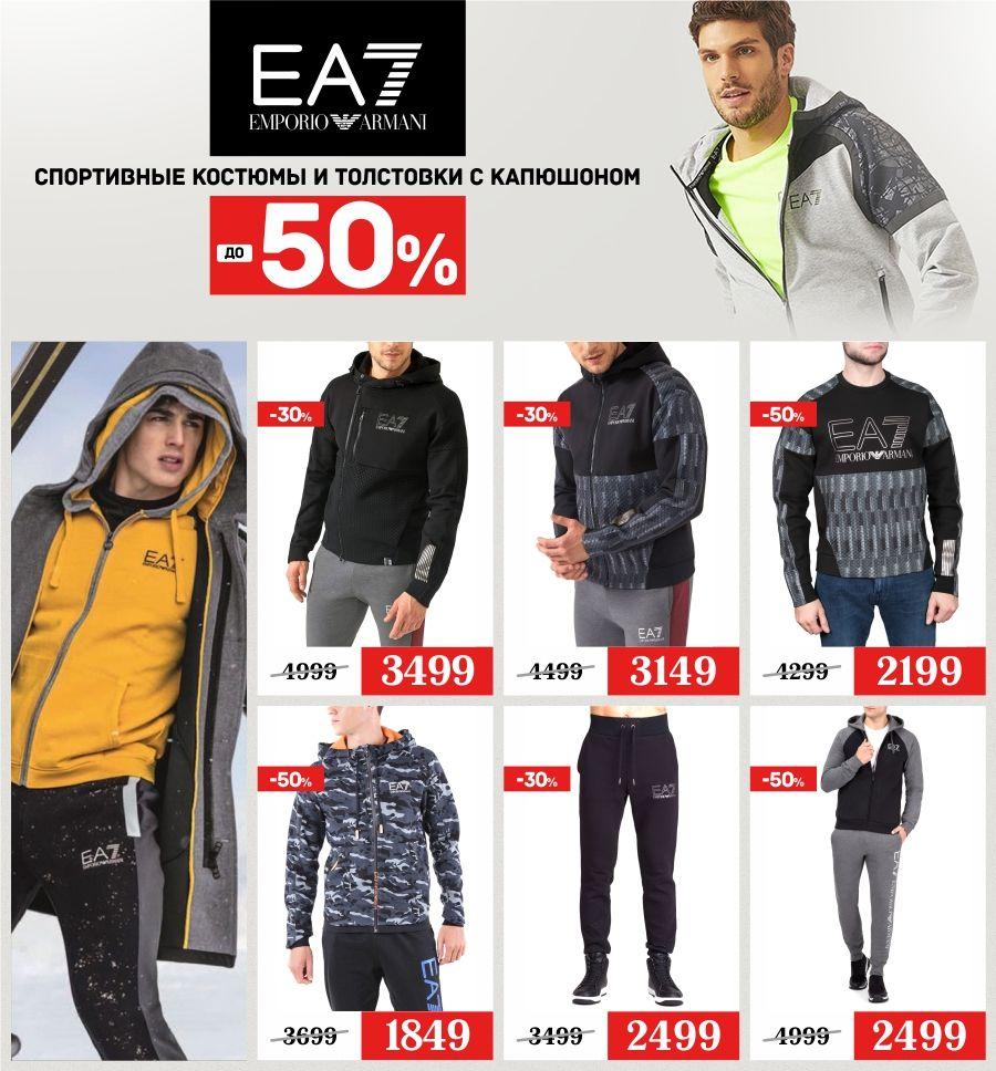 3db5faabc885 Итальянская верхняя одежда от EA7 Emporio Armani – уникальная комбинация  стиля, практичности и качества. Эта одежда, которая будет защищать Вас от  ветра и ...