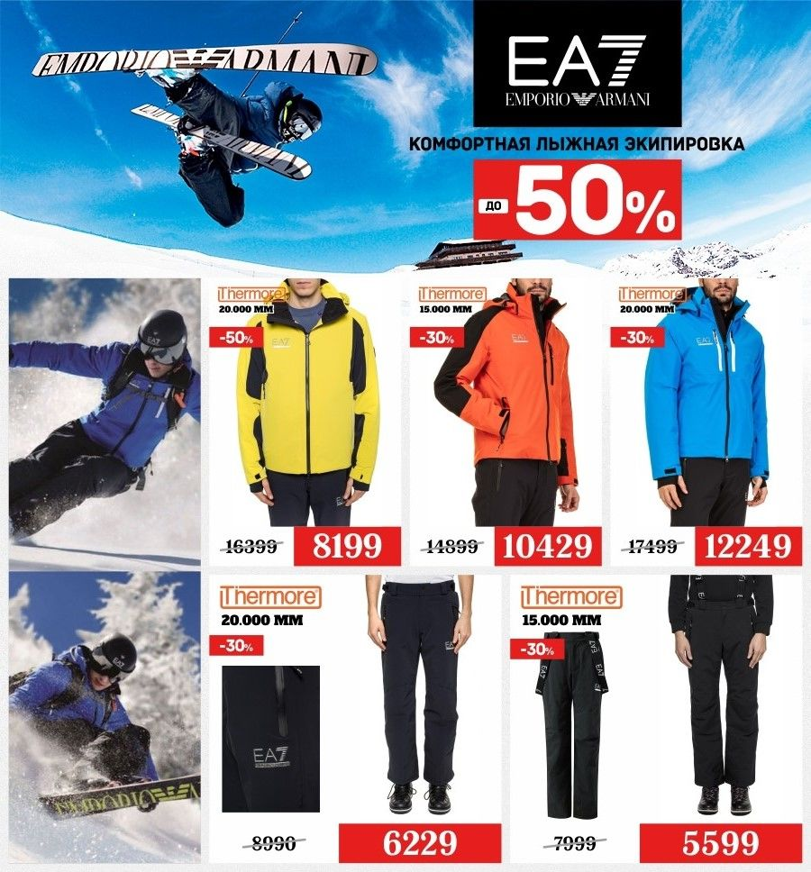 840bab4f03fb EA7 Emporio Armani  январские скидки до 50% ®