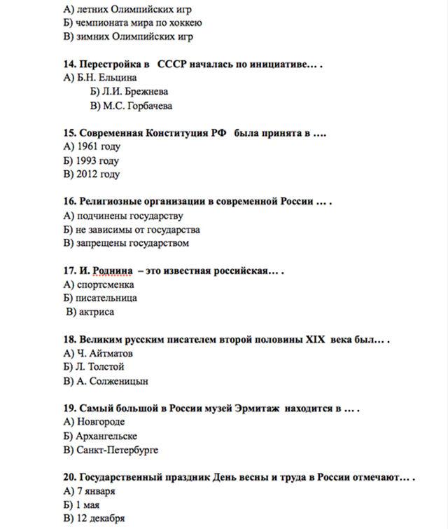ВНЖ РФ 2017  как получить вид на жительство в России
