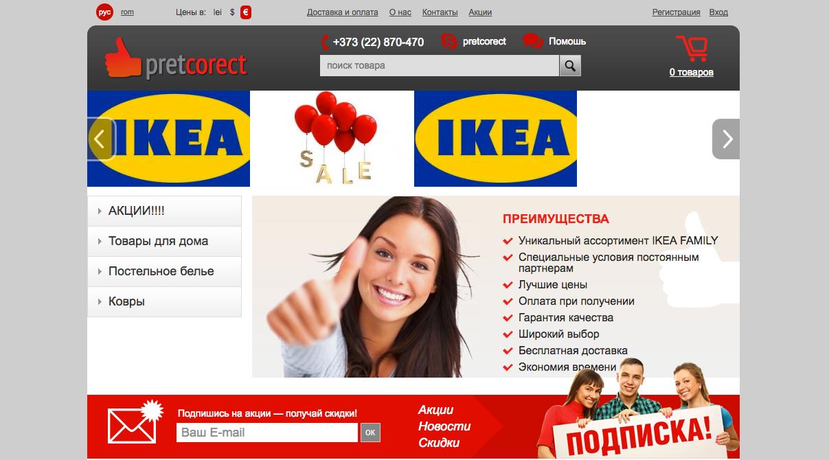 8c4e5ea2a37 Замыкает пятерку самых популярных интернет магазинов сайт pretcorect.eu