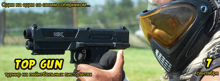 tactics, пейнтбол в молдове