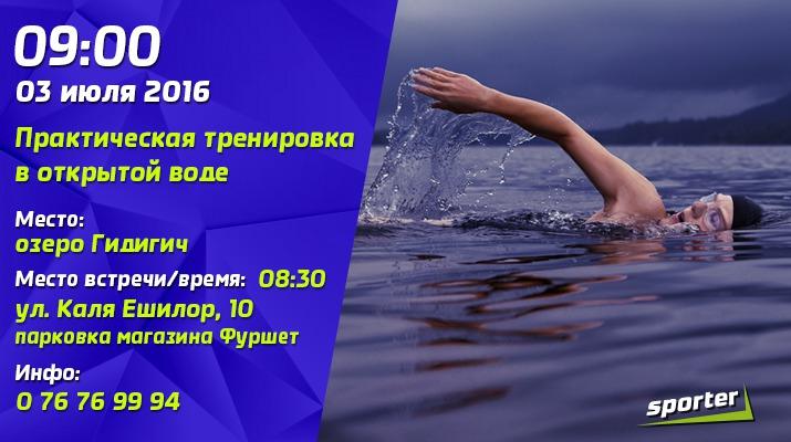 тренировка по плаванию, sporter swim