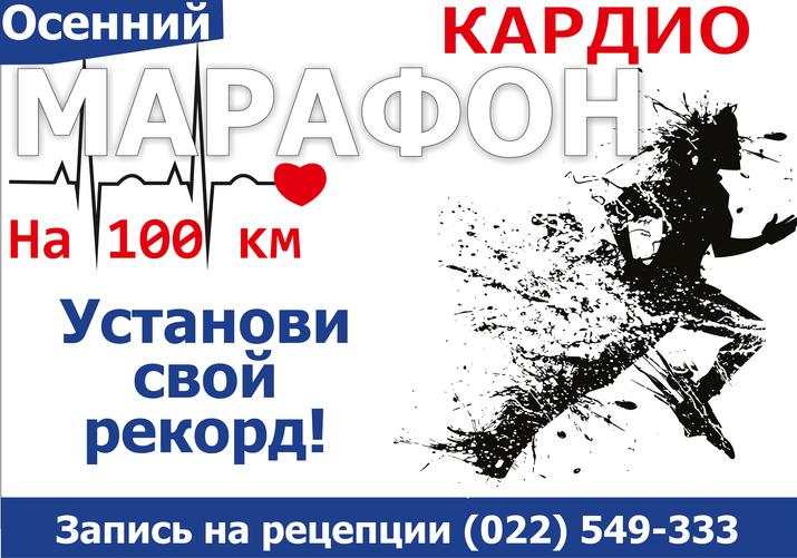 body attack, кардио марафон