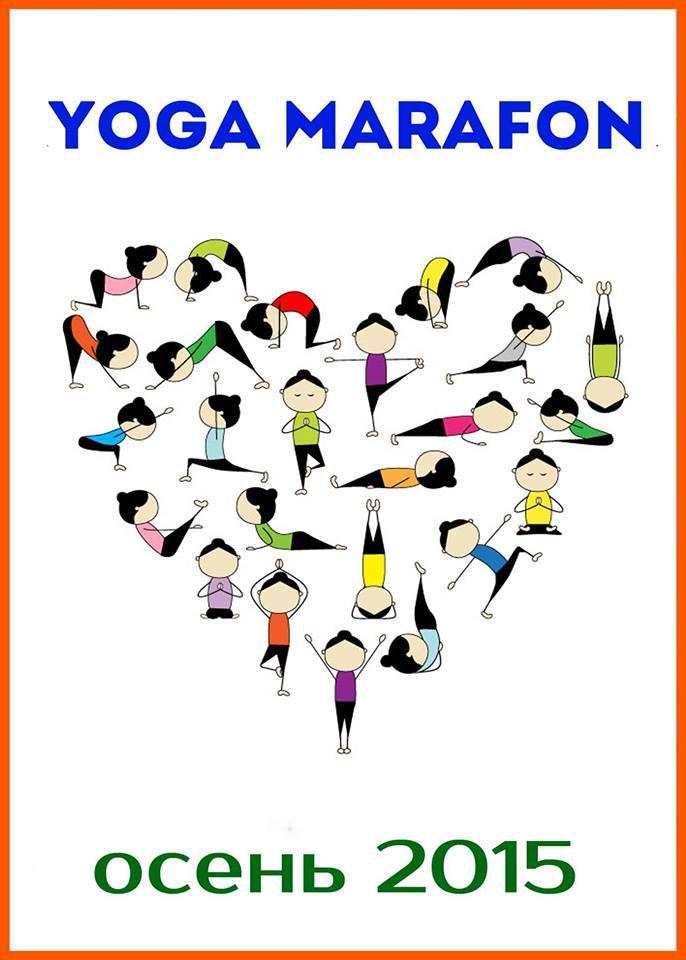 йога в молдове, йога марафон