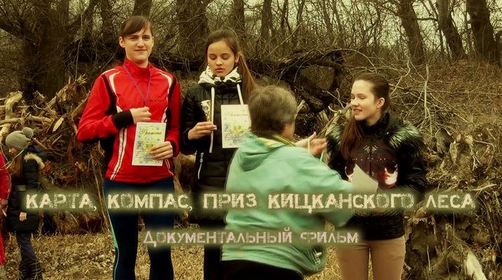 тирасполь, приз кицканского леса