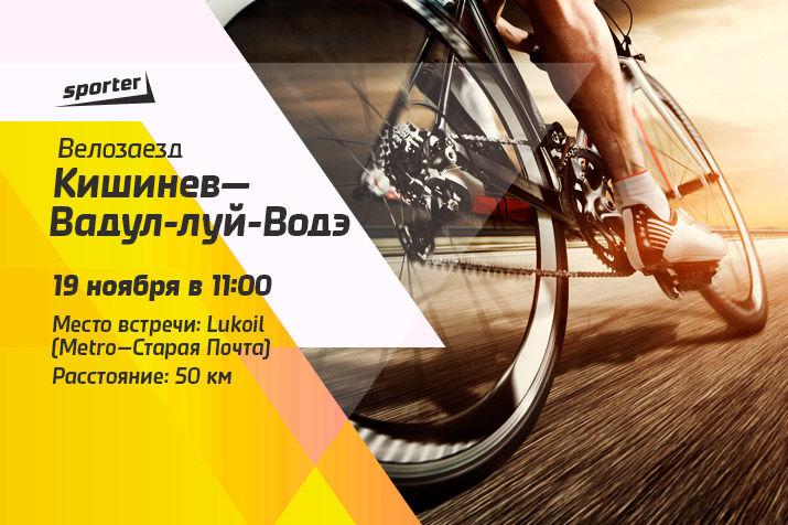 sporter bike, велозаезд