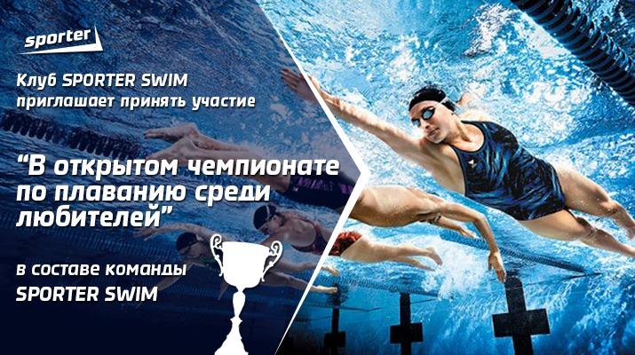 sporter swim