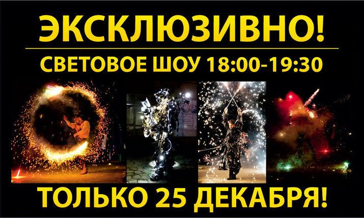 световое шоу, театр люди и демоны