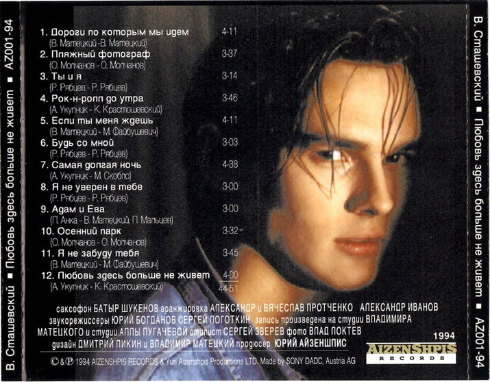 Влад Сташевский Альбом Лабиринты
