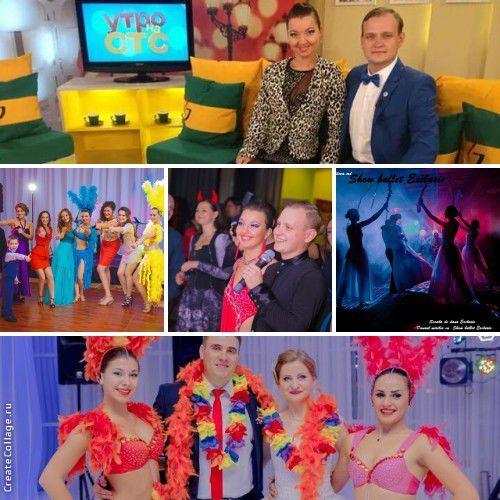 танцы, dansatori profesionisti