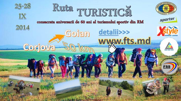 гояны, федерация спортивного туризма