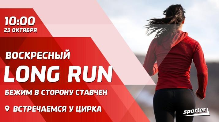 тренировка, sporter run