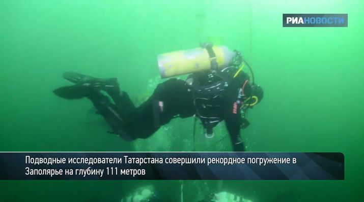 подводное погружение, заполярная глубина