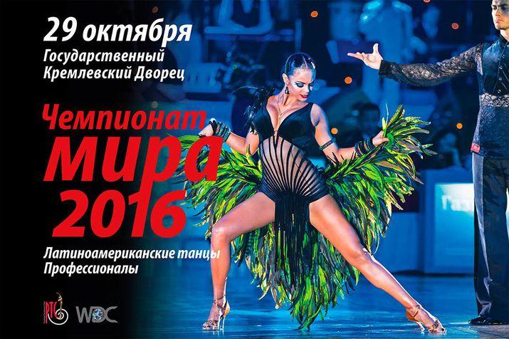 чемпионат мира, латиноамериканские танцы