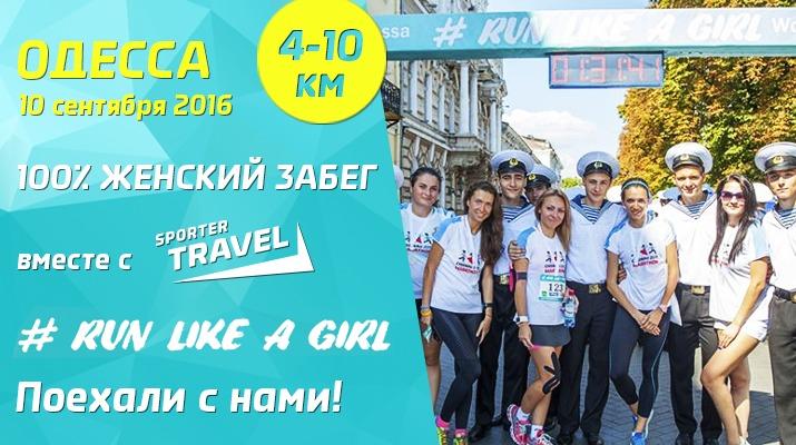 одесса, sporter run