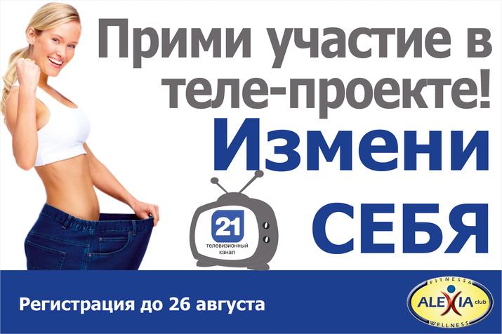 похудение, телепроект