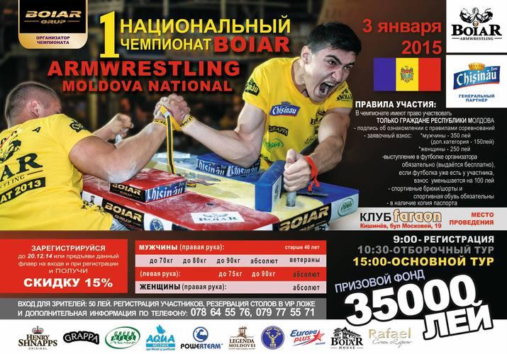 чемпионат молдовы, boiar