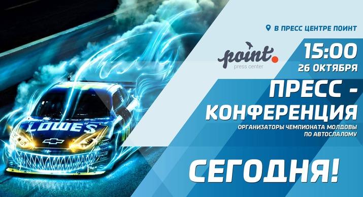 чемпионат молдовы по автослалому, автослалом