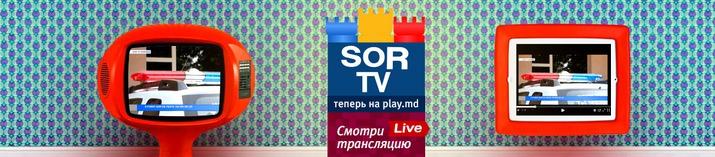 смотреть онлайн sortv, sortv