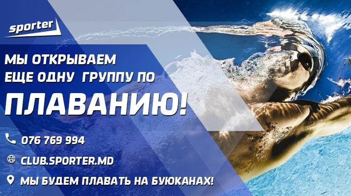 тренировки по плаванию, sporter swim