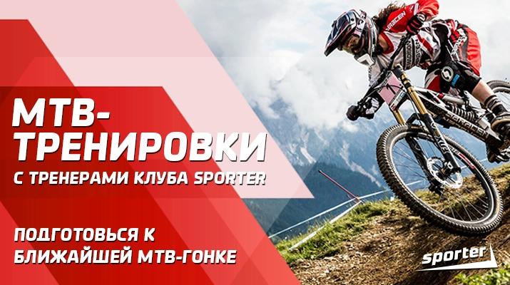 sporter bike, велотренировки