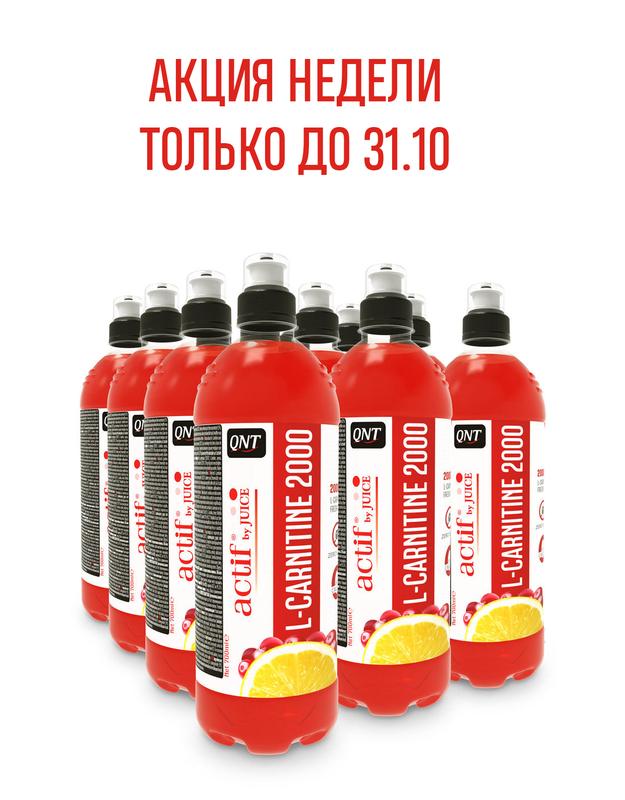 купить L-CARNITINE 2000 в Кишинёве