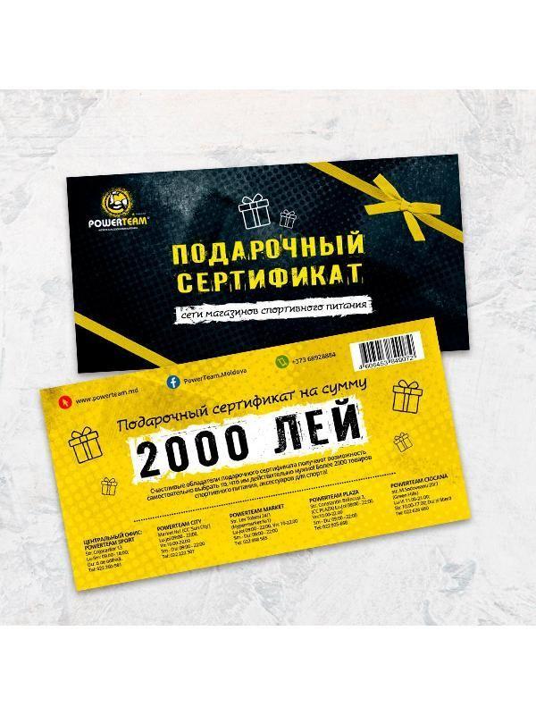 купить Подарочный сертификат на 2000 лей в Кишинёве