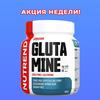 купить NUTREND GLUTAMINE, 300 g в Кишинёве