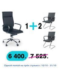 Кресло MANTUS (черный) + Кресло PRESTIGE SKID (черный)*2 шт