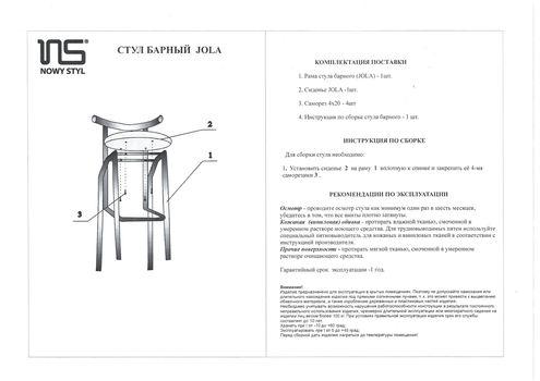 купить Стул Jola chrome box V-4 в Кишинёве