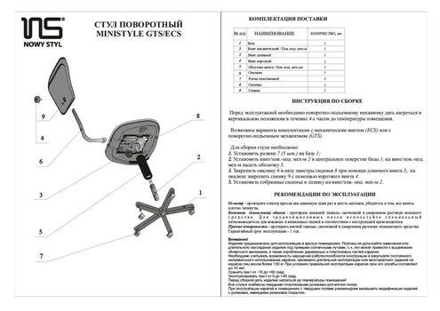 купить Кресло Ministyle GTS white AB-05 в Кишинёве