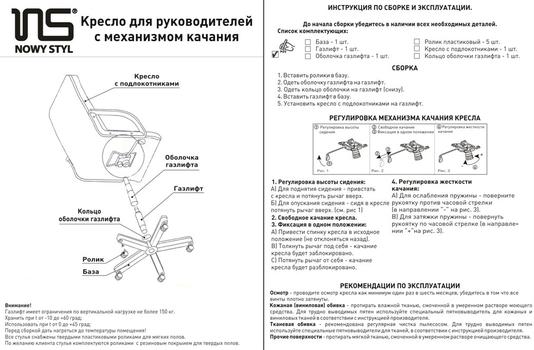купить Кресло BOSS ECO-22 в Кишинёве