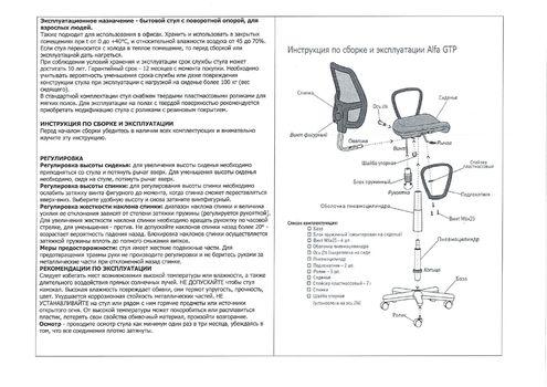 купить Кресло ALFA GTP OH/5 C38 в Кишинёве