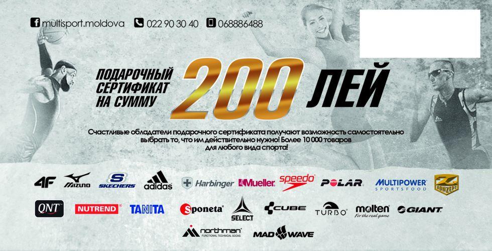 купить ПОДАРОЧНЫЙ СЕРТИФИКАТ НА 200 ЛЕЙ в Кишинёве