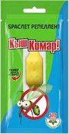 купить Кыш Комар браслет репеллент от комаров Mini в Кишинёве