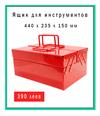 Ящик для инструментов 440*3