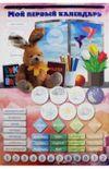 купить Magneticus магнитныи набор Мой Первый Календарь в Кишинёве