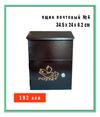 Ящик почтовый №4