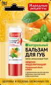 Бальзам для губ Мятно-апельсиновый fresh