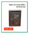 Ящик почтовый ЯПИ-1
