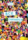 cumpără Роскифте Кристин: Все считаются în Chișinău