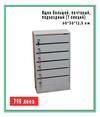 Ящик промес, почтовый, подъездный (7 секций)