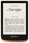 купить PocketBook 632, Cooper в Кишинёве