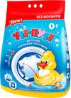 купить Стиральный порошок для детей Ути-Пути 4500 гр в Кишинёве