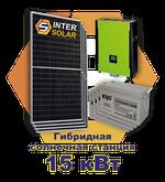 Гибридная солнечная станция 15 кВт