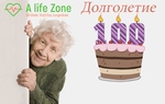 Активное долголетие