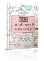 Блокнот MY SMASH BOOK №2, А5