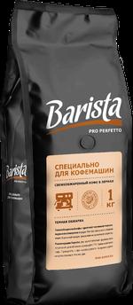 Barista pro Perfetto зерно 1кг