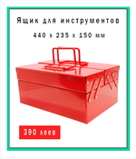 Cutii pentru scule 440*3